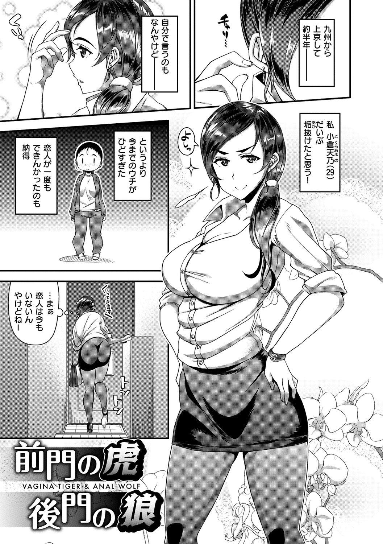 Chiteki Seikatsu 152