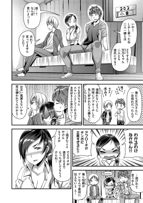 Chiteki Seikatsu 163
