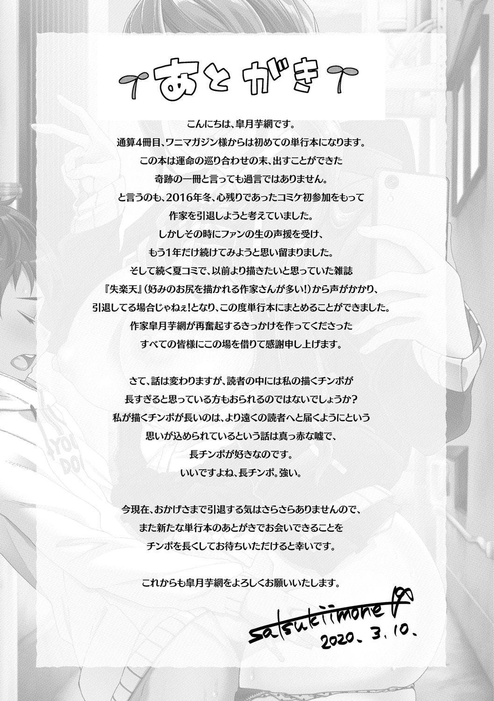 Chiteki Seikatsu 176
