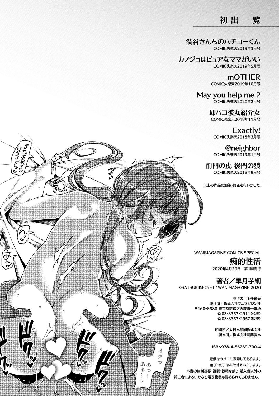 Chiteki Seikatsu 177