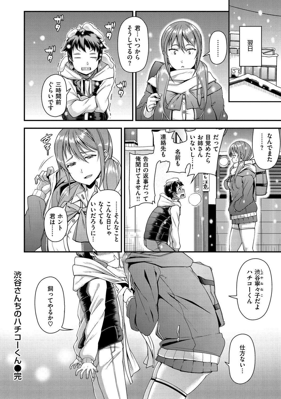 Chiteki Seikatsu 23