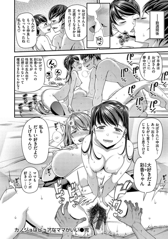Chiteki Seikatsu 43