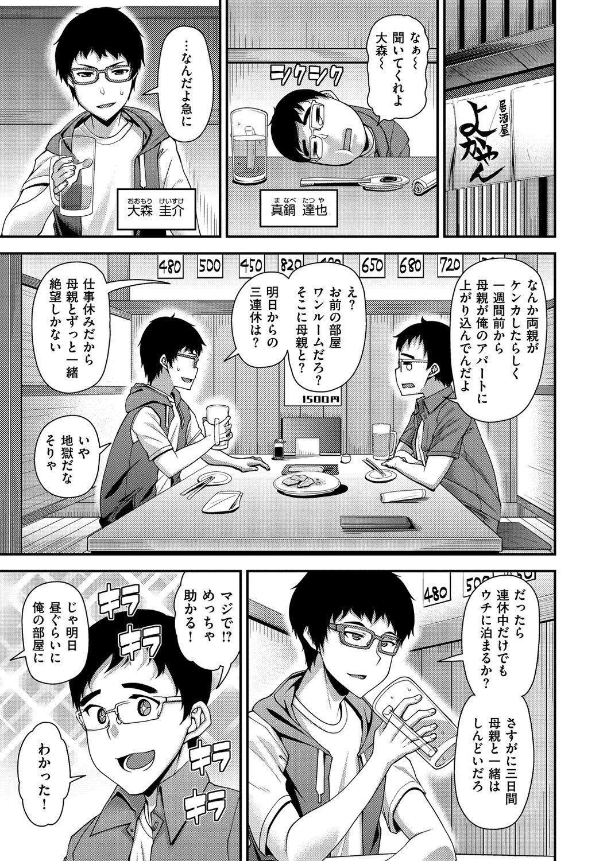 Chiteki Seikatsu 44