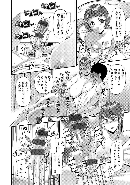 Chiteki Seikatsu 51