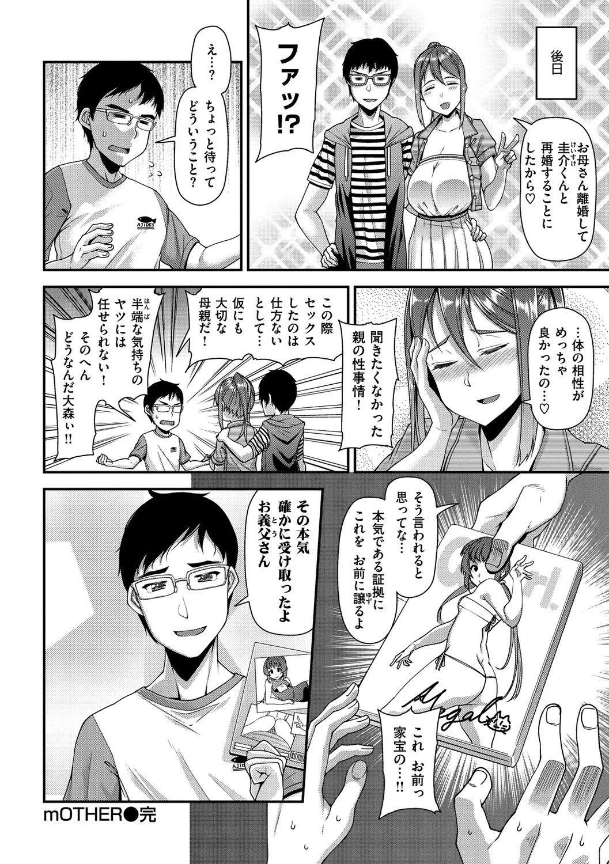 Chiteki Seikatsu 63