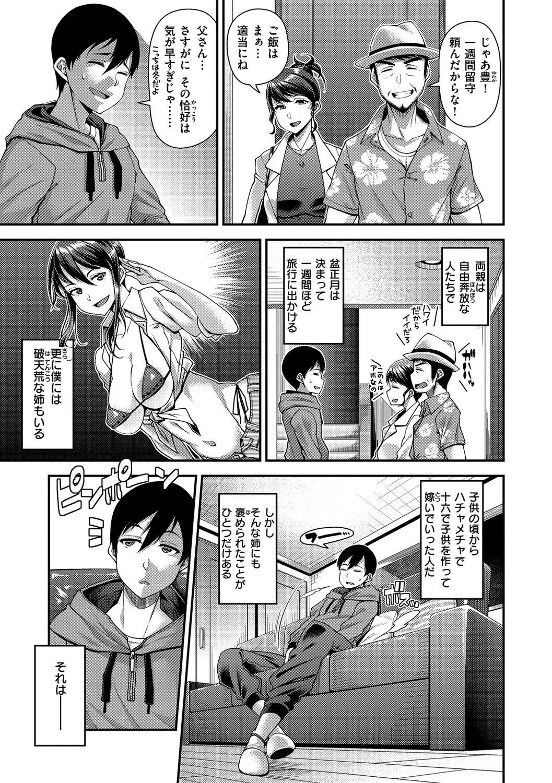 Chiteki Seikatsu 64