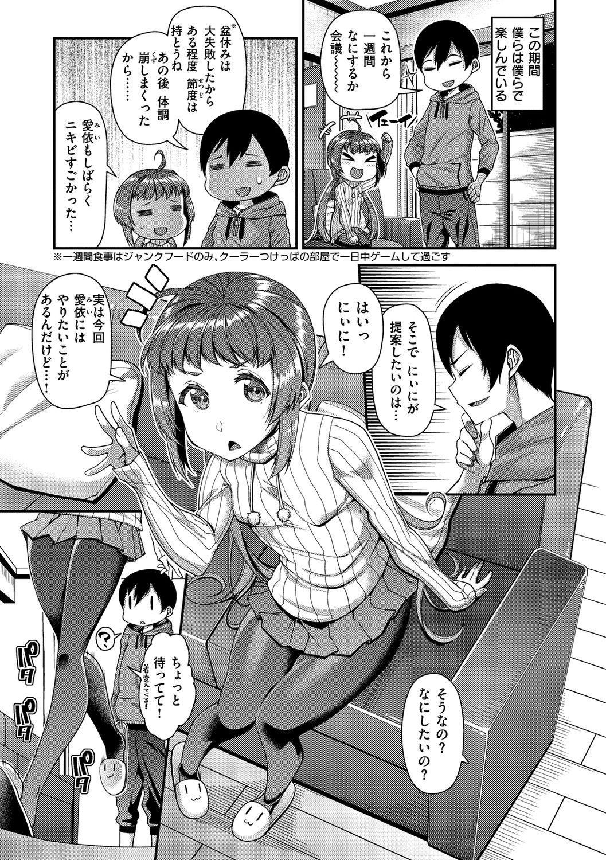 Chiteki Seikatsu 66