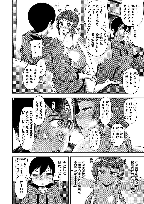 Chiteki Seikatsu 69