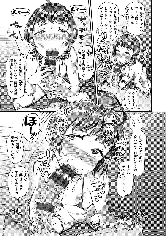 Chiteki Seikatsu 74