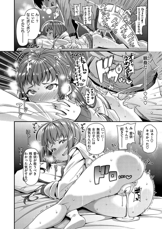 Chiteki Seikatsu 85