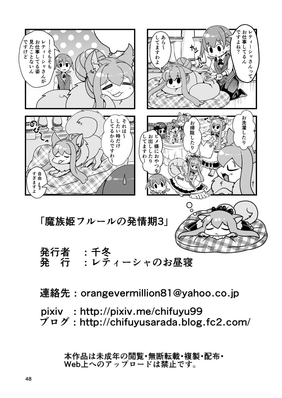 Mazoku Hime Fleur no Hatsujouki 3 47