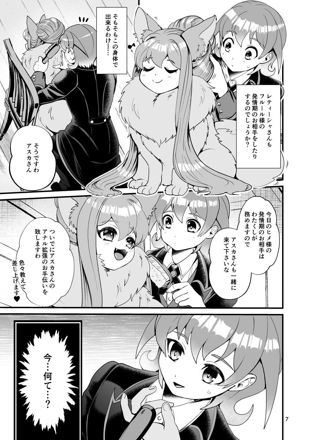 Mazoku Hime Fleur no Hatsujouki 3 6