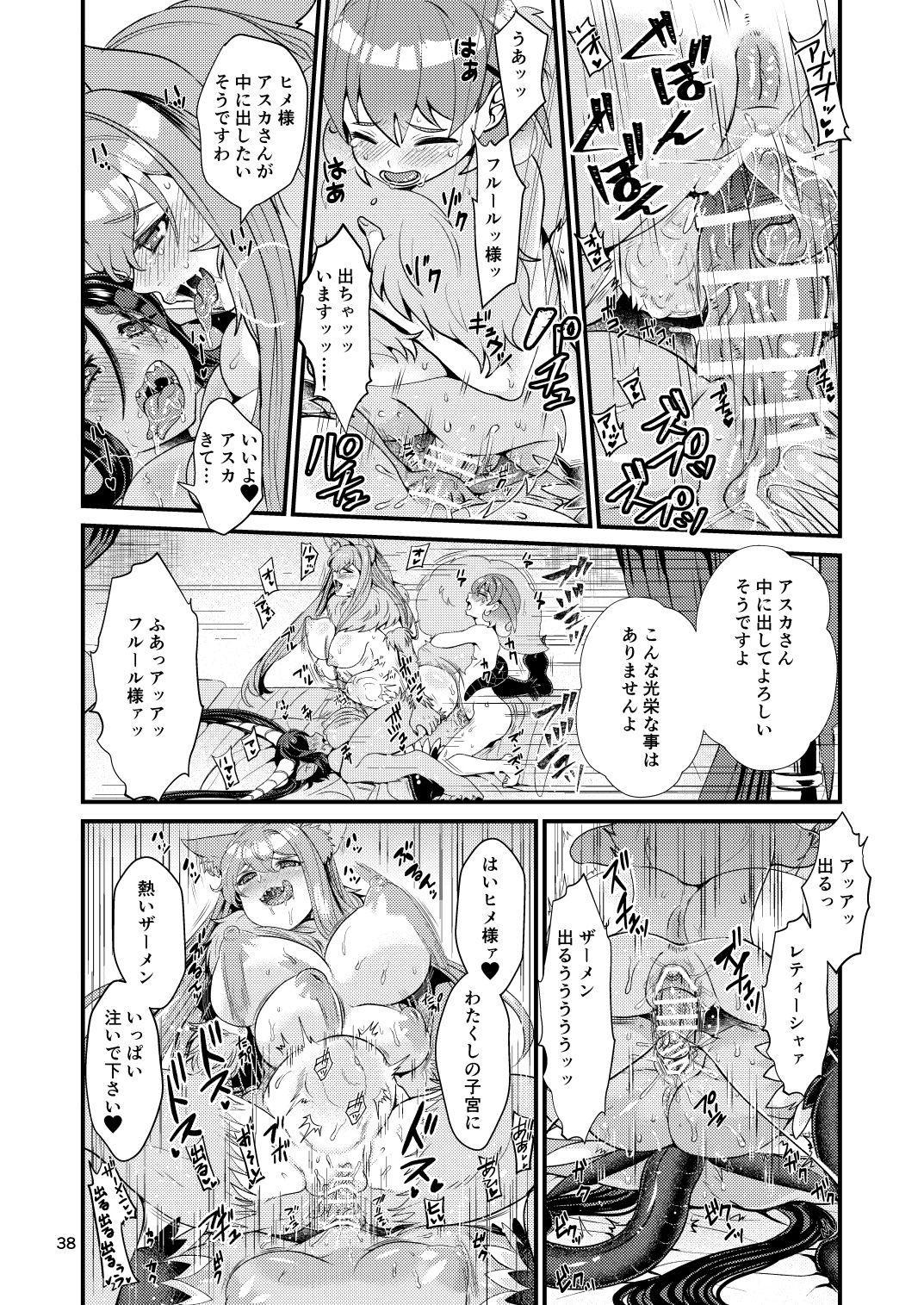Mazoku Hime Fleur no Hatsujouki 3 87