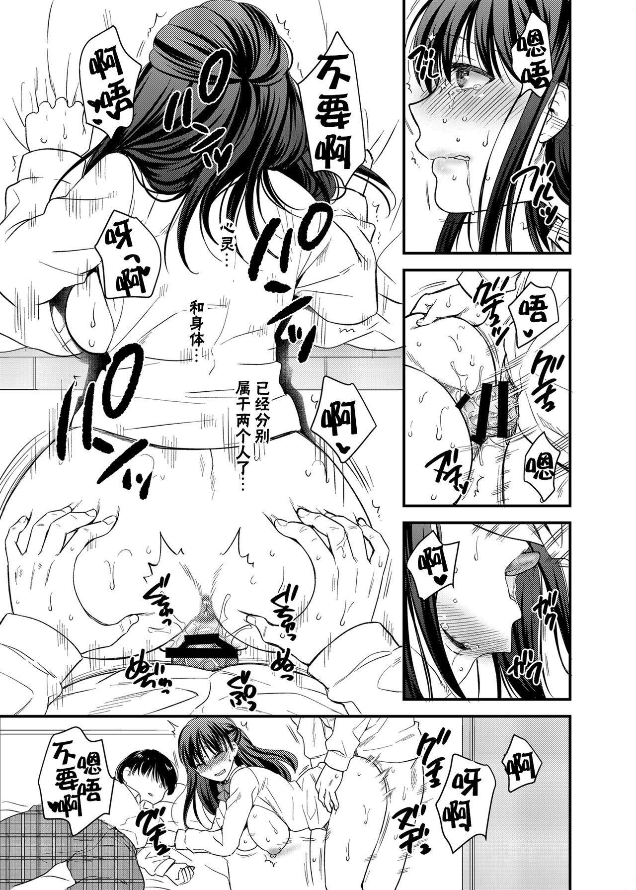 Anata no Shinyuu ni Dakarete 17