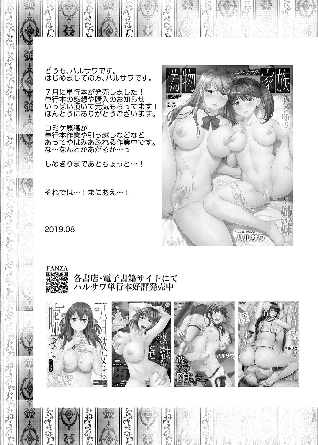 Anata no Shinyuu ni Dakarete 23