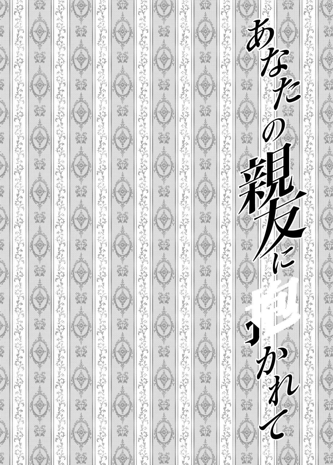 Anata no Shinyuu ni Dakarete 4