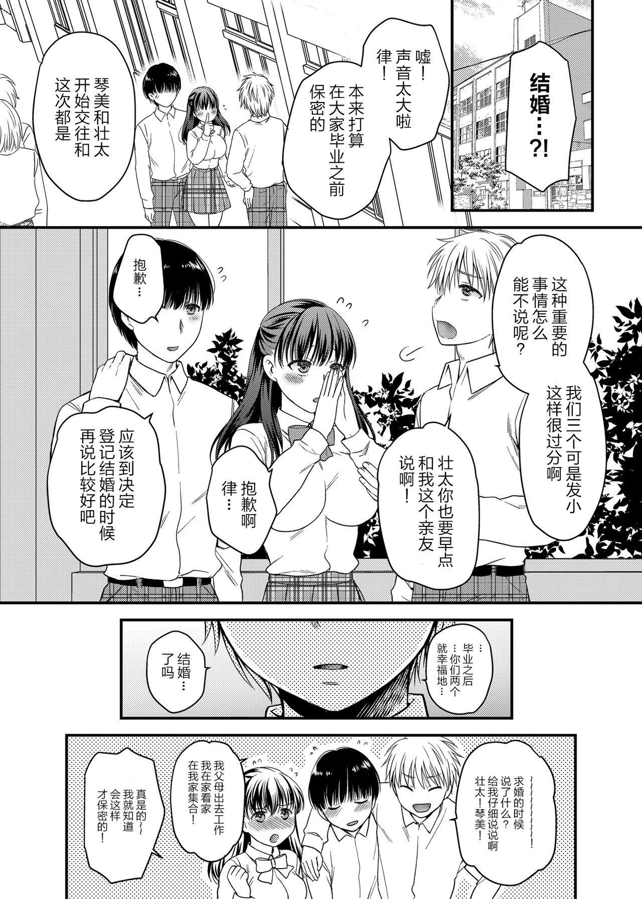 Anata no Shinyuu ni Dakarete 5