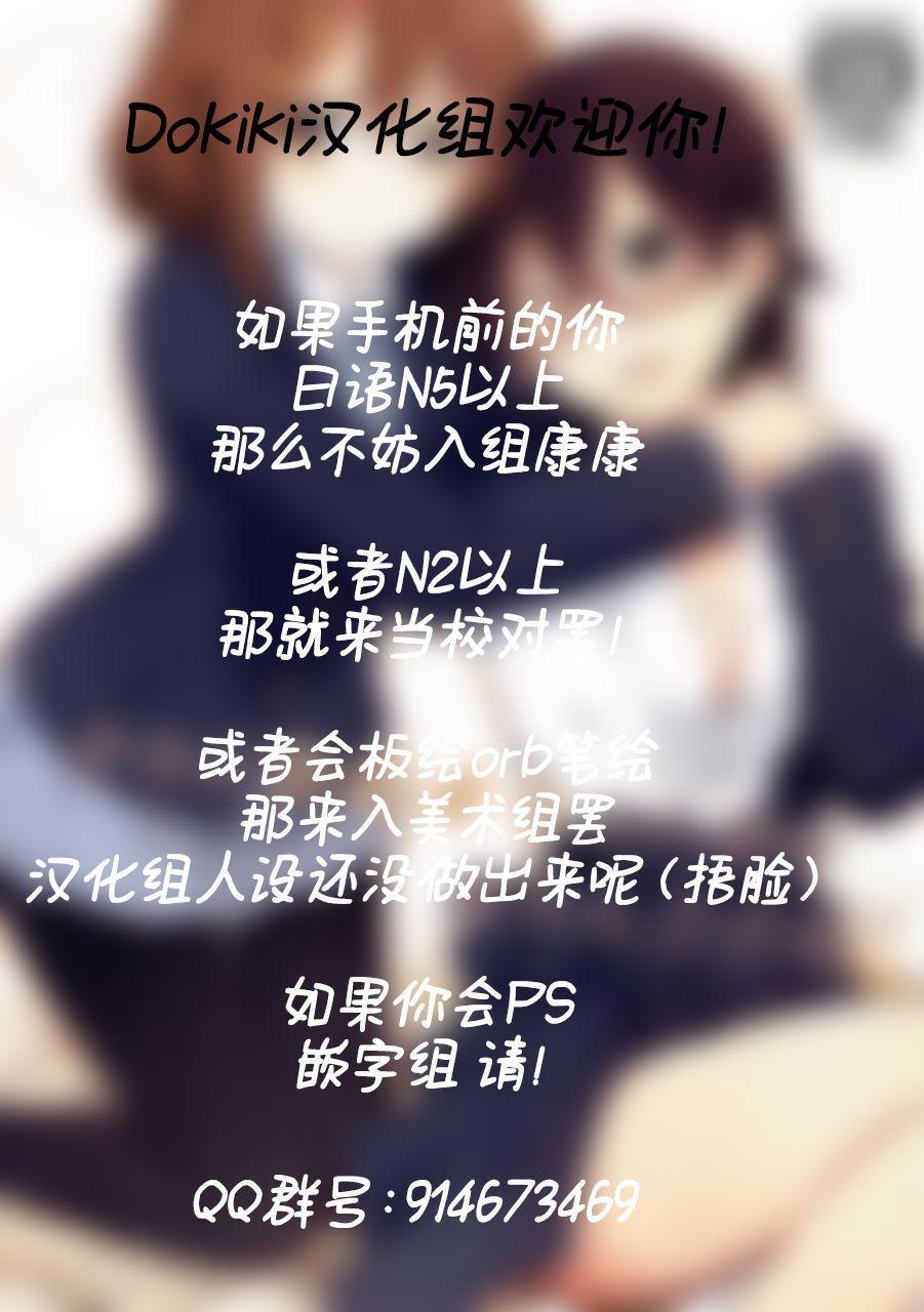 Kimi ni Hidamari no Jinsei ga Aran Koto o 1