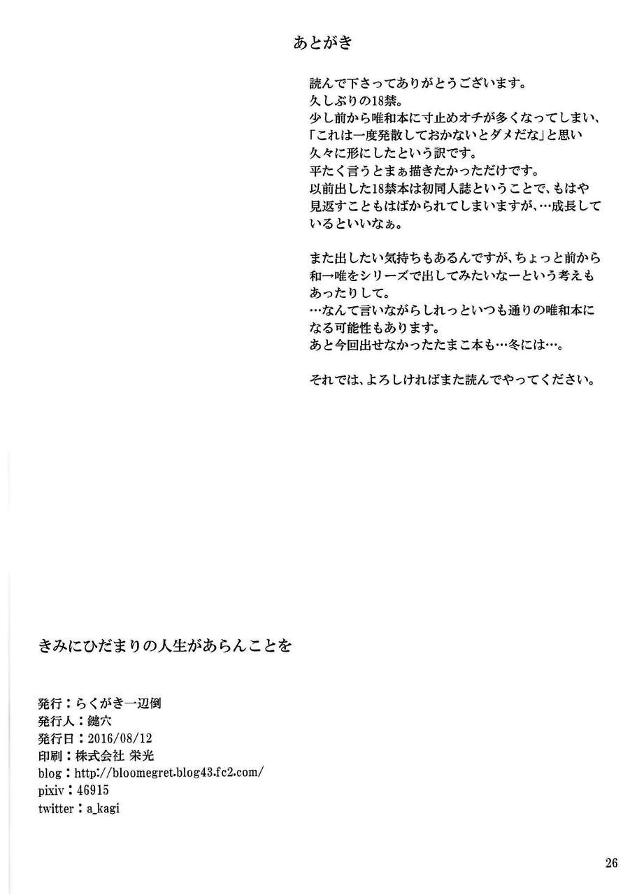 Kimi ni Hidamari no Jinsei ga Aran Koto o 28