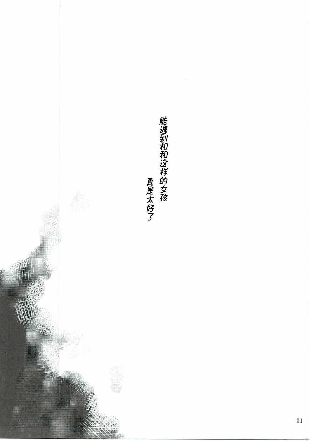 Kimi ni Hidamari no Jinsei ga Aran Koto o 2