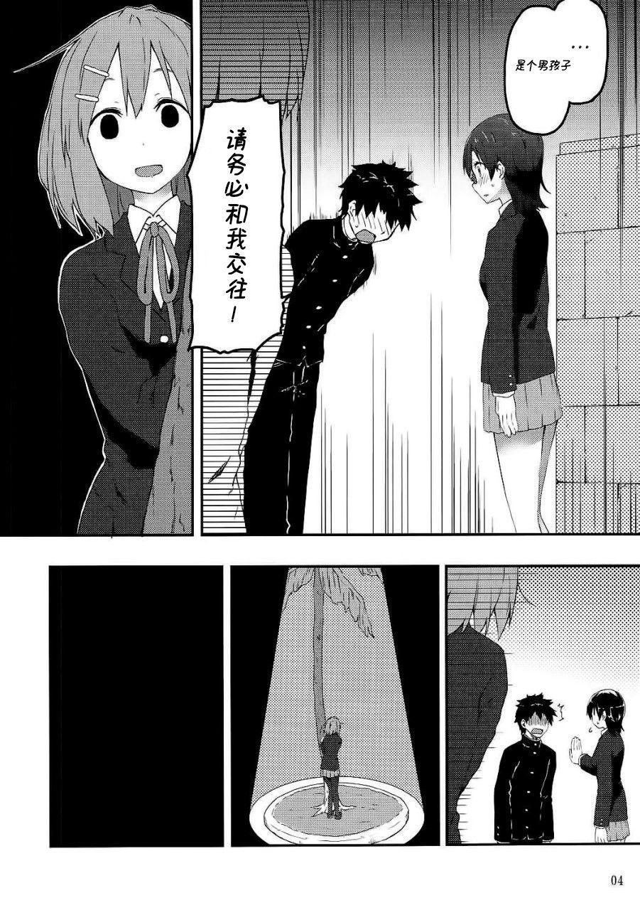 Kimi ni Hidamari no Jinsei ga Aran Koto o 5