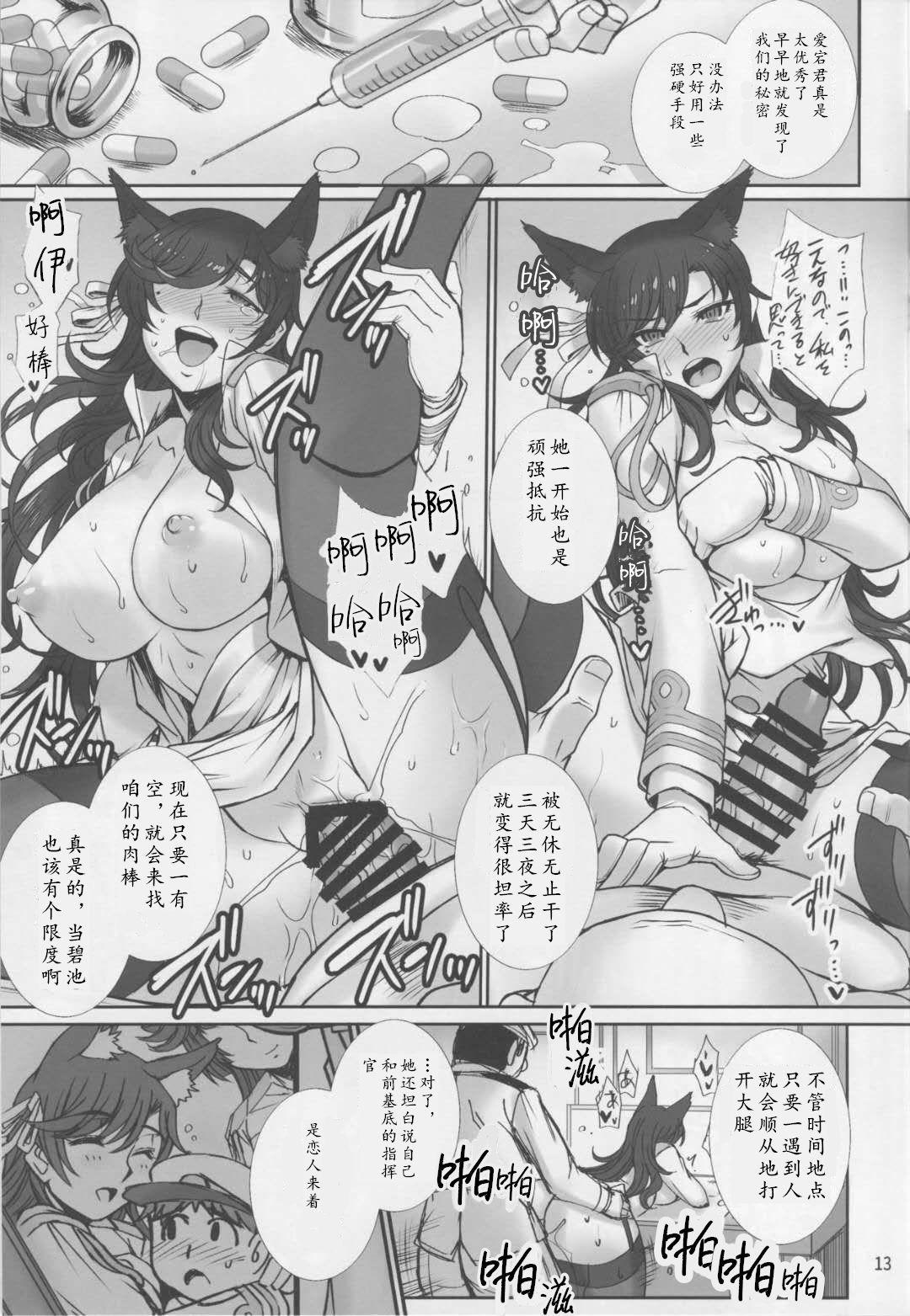 Takao wa Midara ni Musebinaku 11