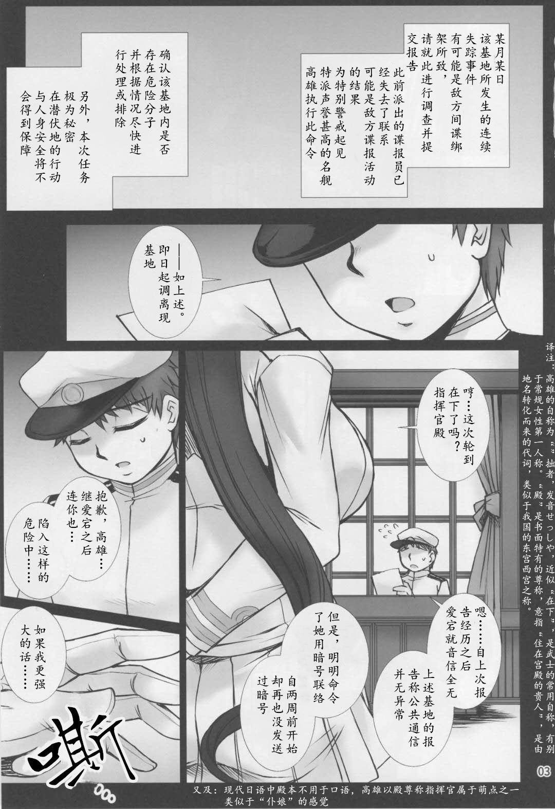 Takao wa Midara ni Musebinaku 1