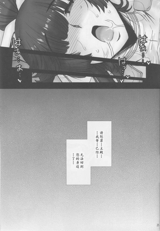 Takao wa Midara ni Musebinaku 23