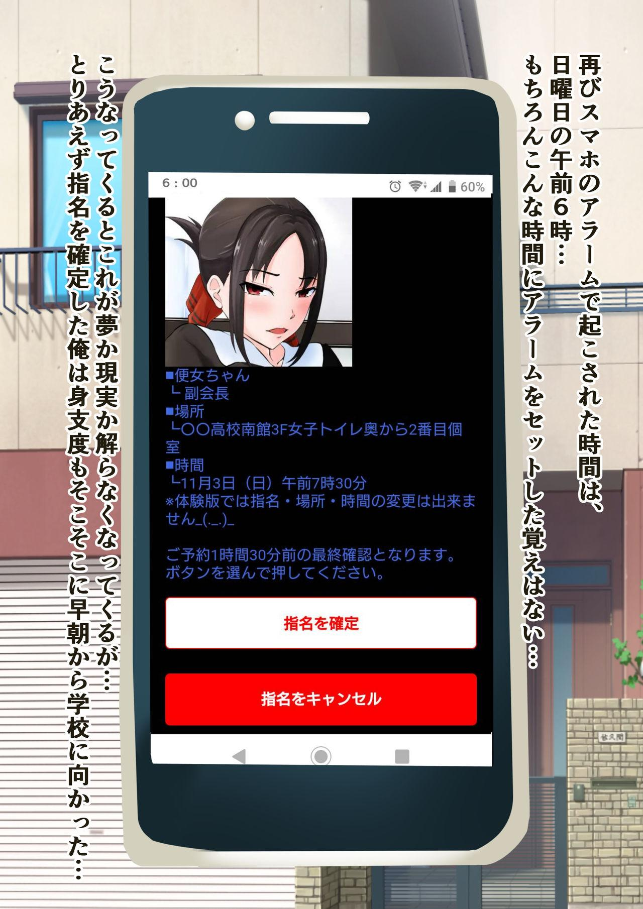 goshimeinikubennzyo-chan hukukaicyouhen 2