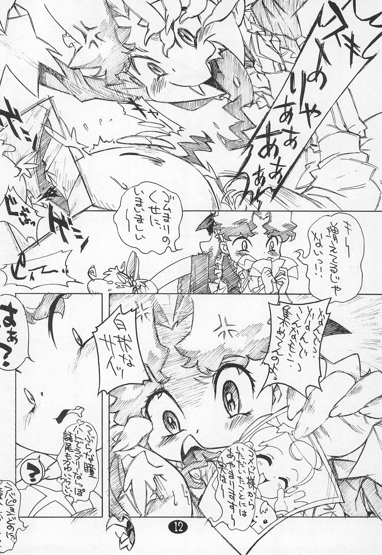 (C61) [Zero Calorie (Ootori Kenichi)] 2001-12-29 Hakkou-bon (Cosmic Baton Girl Comet-san) 11