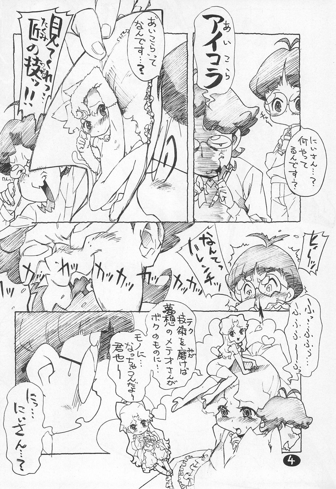 (C61) [Zero Calorie (Ootori Kenichi)] 2001-12-29 Hakkou-bon (Cosmic Baton Girl Comet-san) 3
