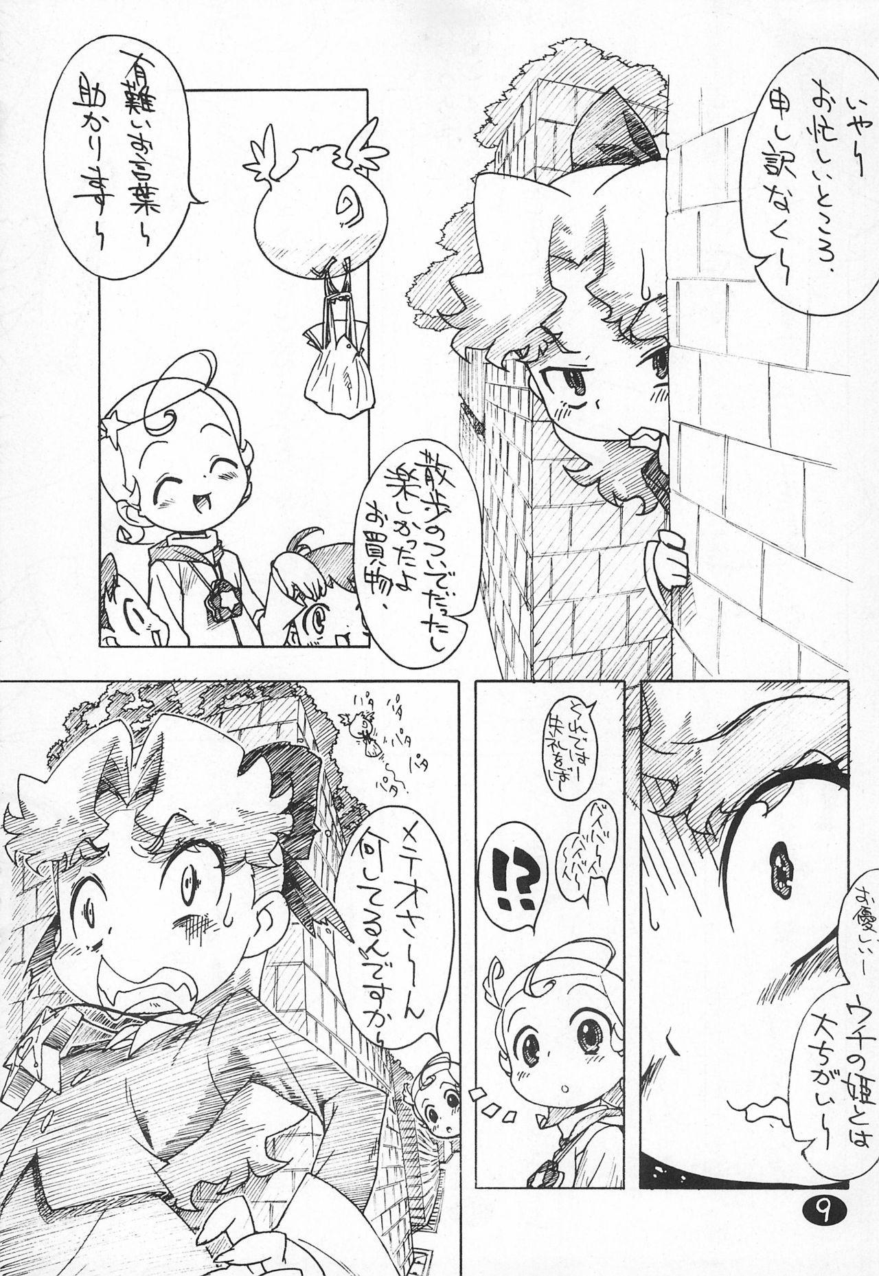 (C61) [Zero Calorie (Ootori Kenichi)] 2001-12-29 Hakkou-bon (Cosmic Baton Girl Comet-san) 8