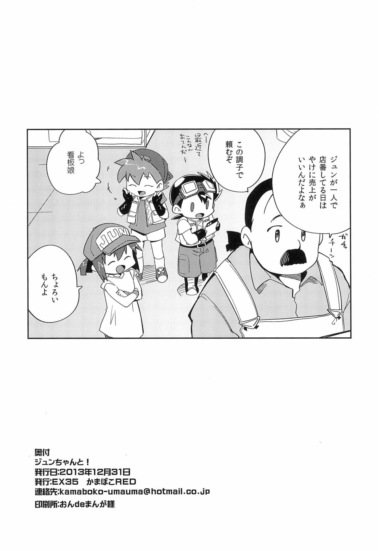 Jun-chan to! 15