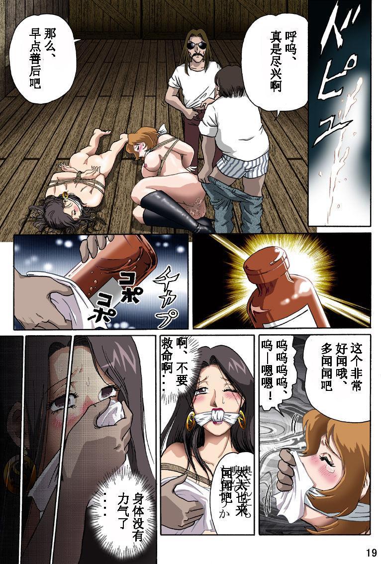 セレブ探偵・危険な依頼(有条色狼汉化) 18