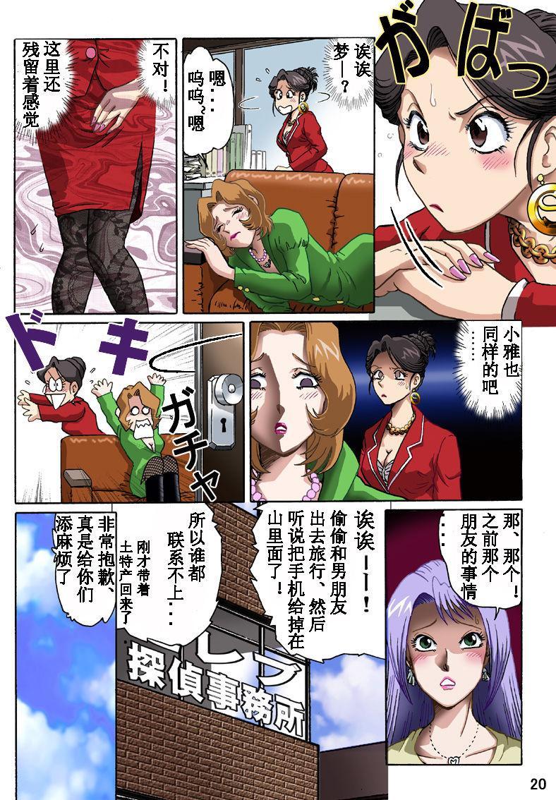 セレブ探偵・危険な依頼(有条色狼汉化) 19