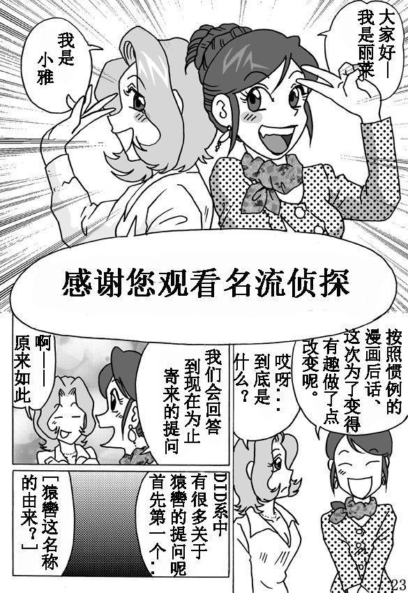 セレブ探偵・危険な依頼(有条色狼汉化) 22