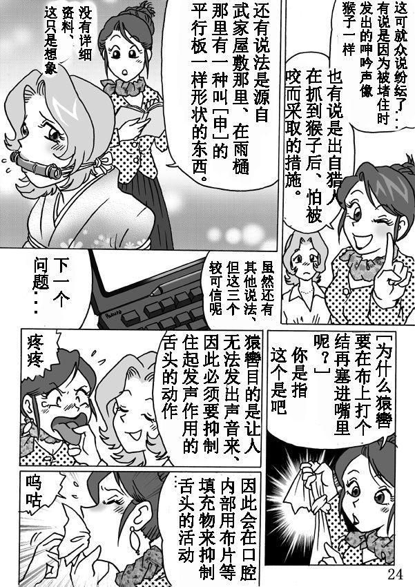 セレブ探偵・危険な依頼(有条色狼汉化) 23