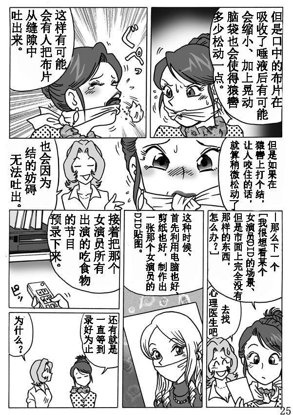 セレブ探偵・危険な依頼(有条色狼汉化) 24