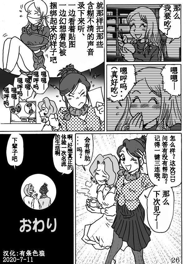 セレブ探偵・危険な依頼(有条色狼汉化) 25