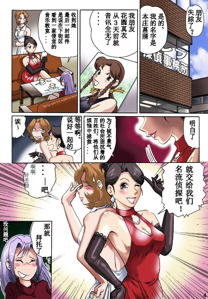 セレブ探偵・危険な依頼(有条色狼汉化) 2