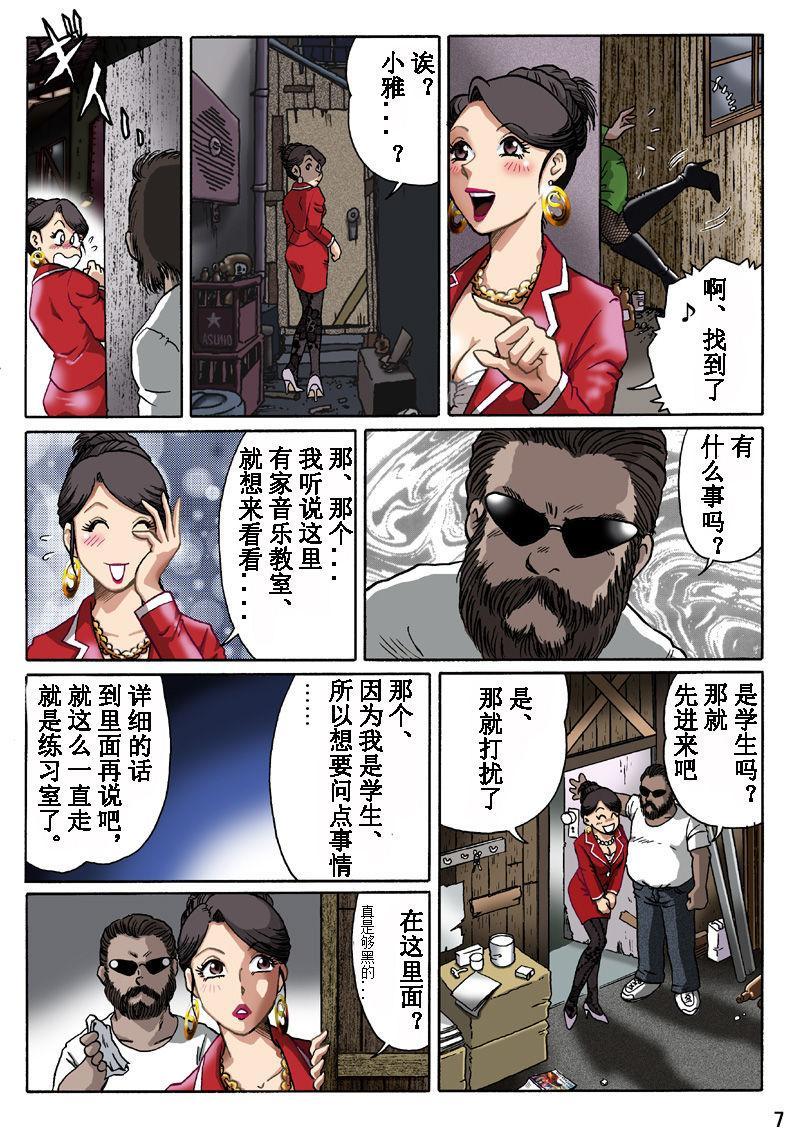 セレブ探偵・危険な依頼(有条色狼汉化) 5