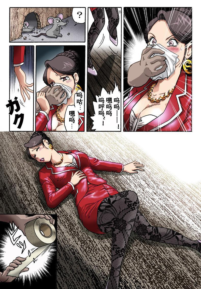 セレブ探偵・危険な依頼(有条色狼汉化) 6