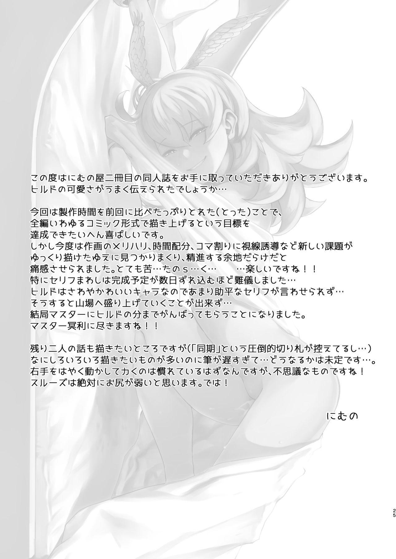 Reiki Ijiri 22