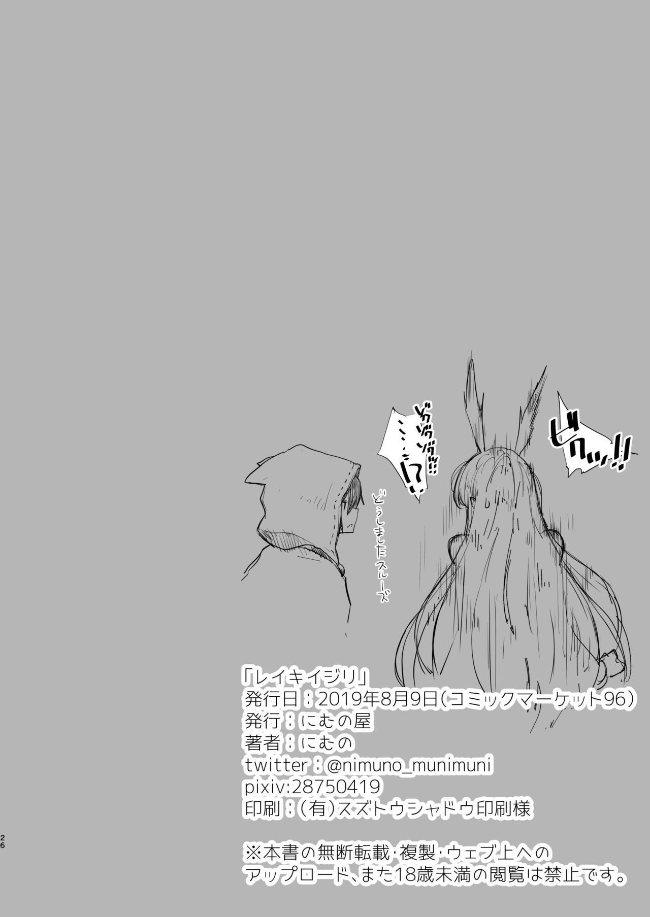 Reiki Ijiri 23