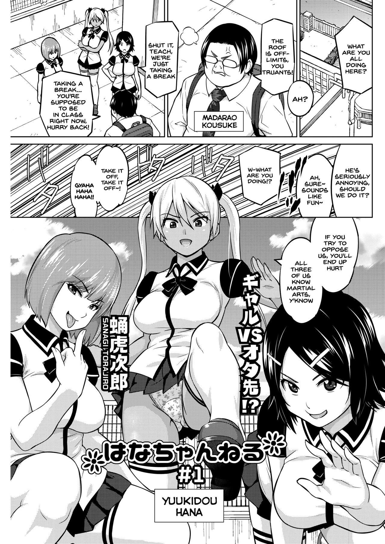 [Sanagi Torajirou] Hana-Channel 01-04 (COMIC HOTMILK) [English] [SDTLs] [Digital] 0