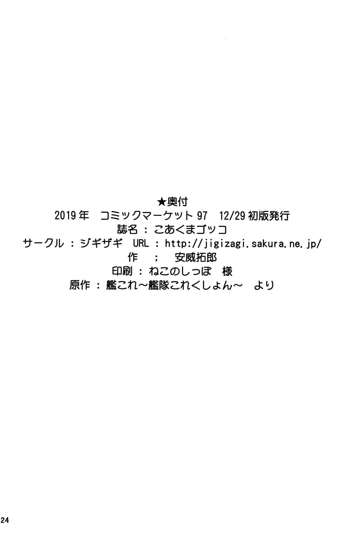 Koakuma Gokko 24