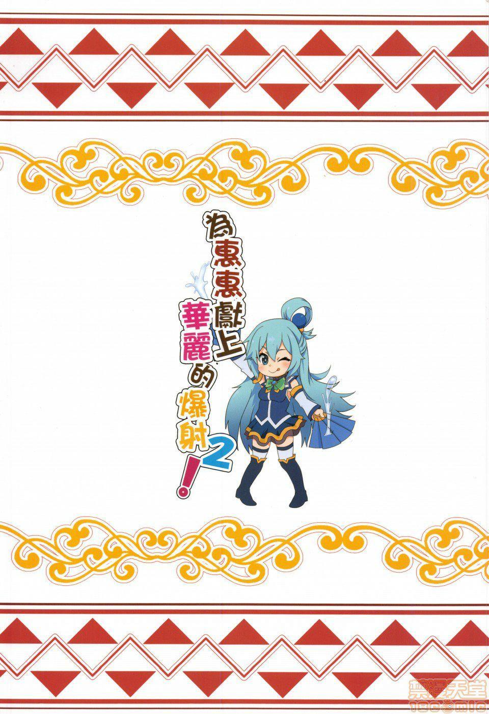 Megumin ni Kareina Shasei o! 2 21