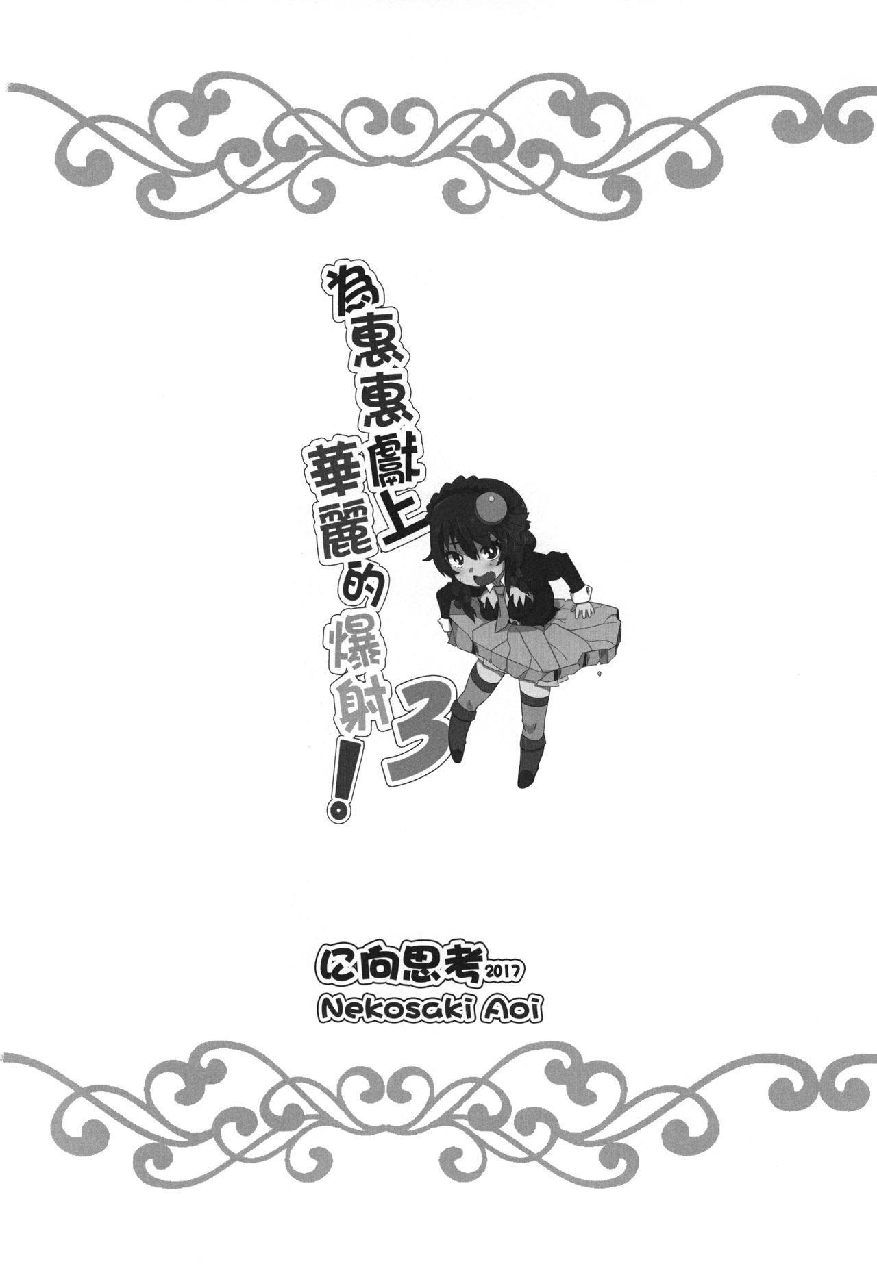 Megumin ni Karei na Shasei o! 3 20