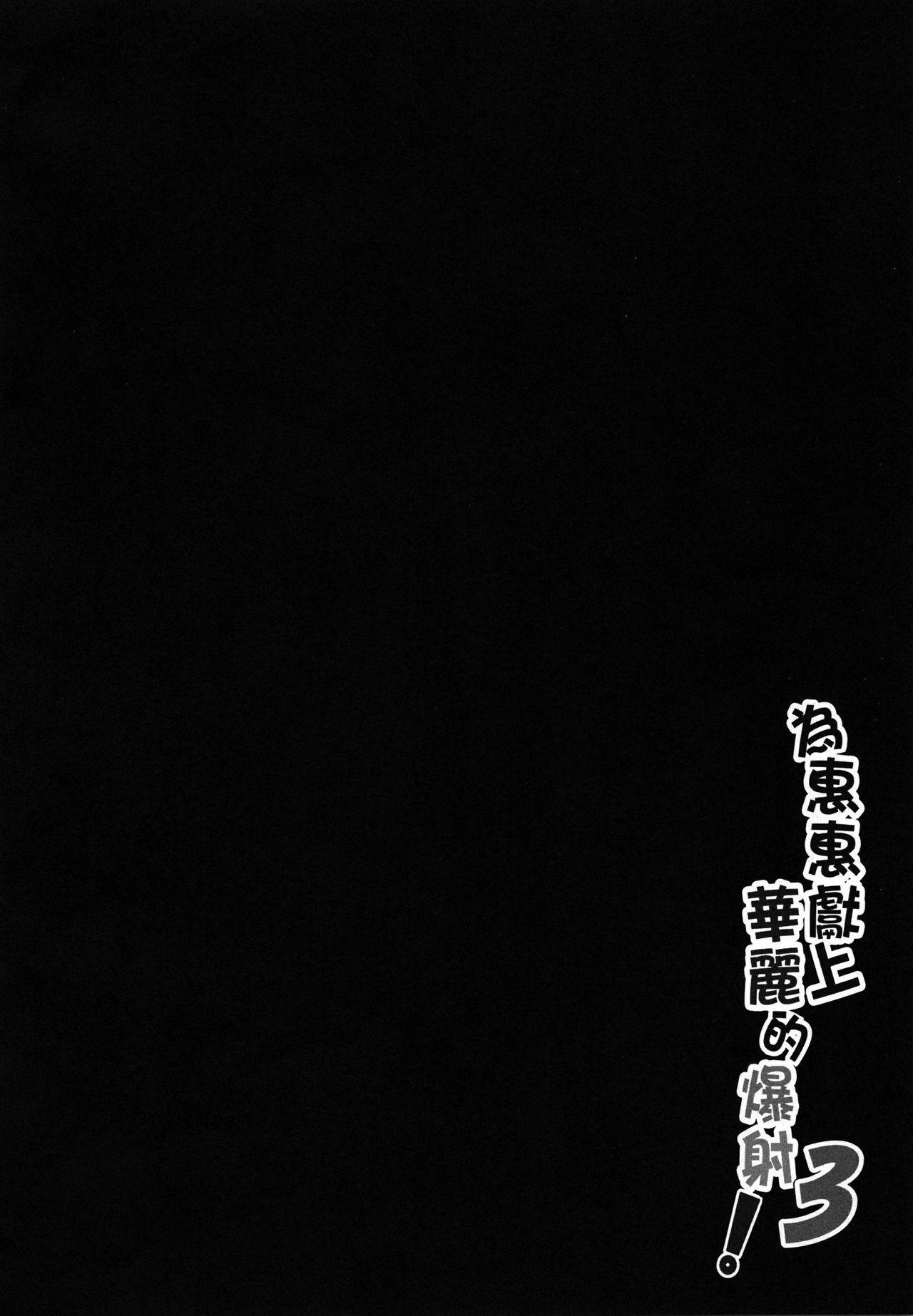 Megumin ni Karei na Shasei o! 3 2