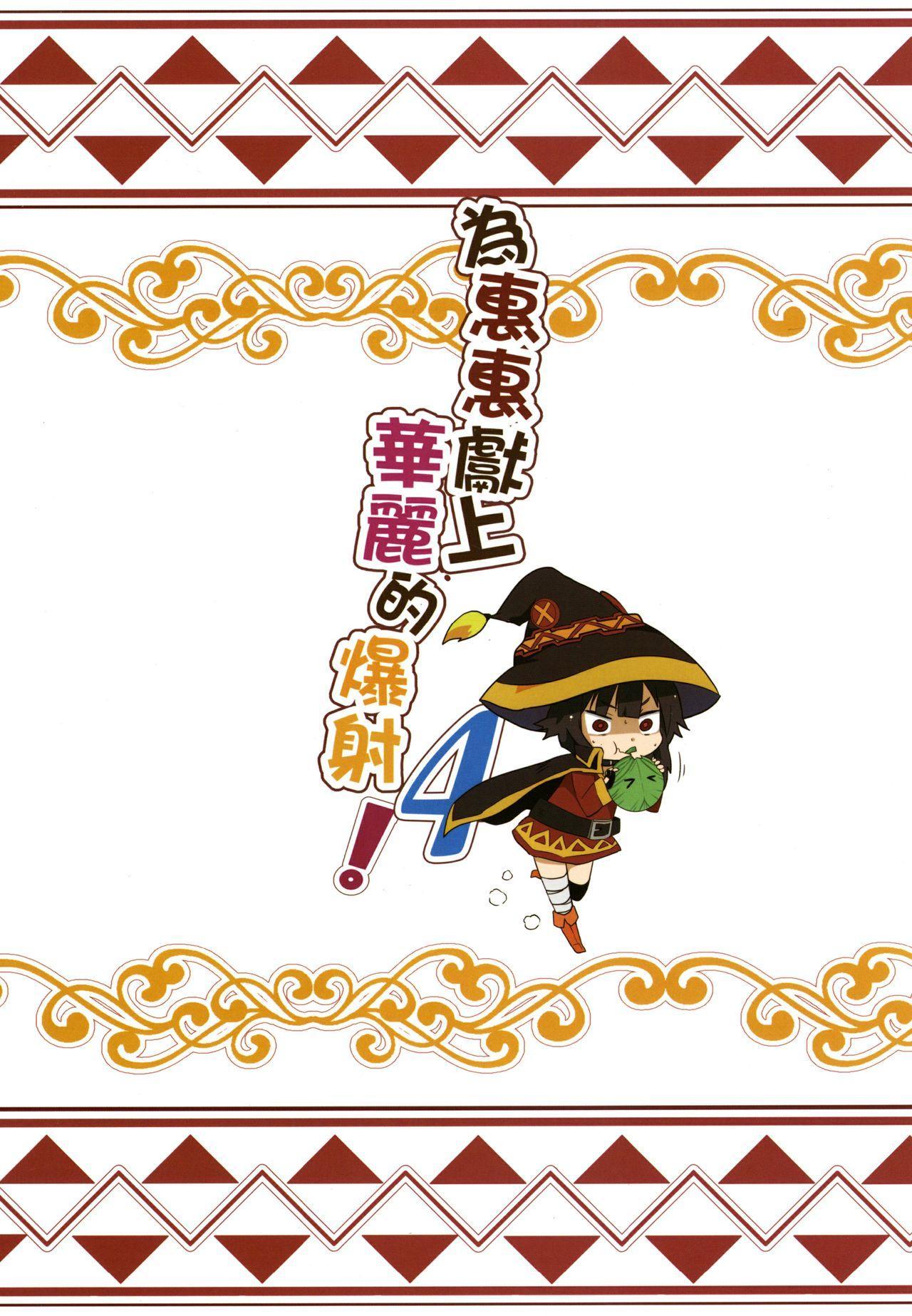 Megumin ni Karei na Shasei o! 4 23